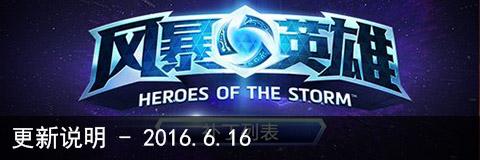 风暴英雄更新说明 - 2016.6.16