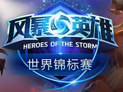 夏季世锦赛Tempest夺冠 韩国队称霸延雪平