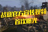 战意官方宣传视频首次曝光