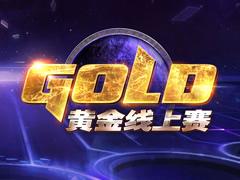 黄金线上赛7月21日综述 SPT携SOA晋四强