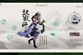 剑网3怎么成为劫匪绿林 劫匪绿林保镖详解