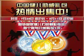 dnf中国健儿助威礼包有什么 奥运助威多少钱
