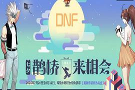 dnf喜鹊爱心礼袋怎么得 七夕鹊桥来相会攻略