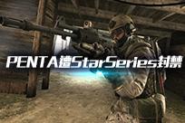 违反SL-i比赛章程 PENTA遭StarSeries封禁