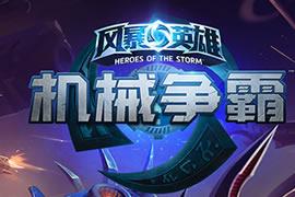 风暴英雄即将到来的新内容 机械争霸