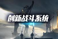 《龍魂時刻》 創新戰斗系統