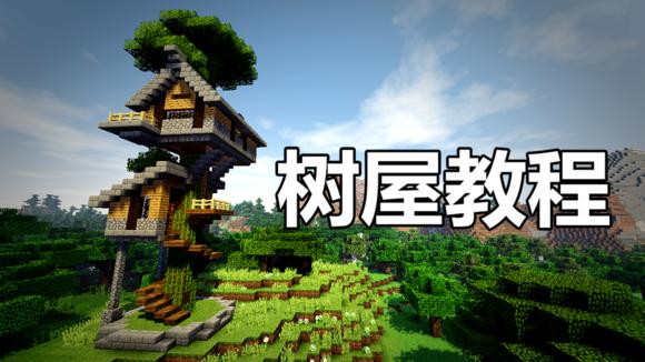 我的世界生存向树屋建造教程视频