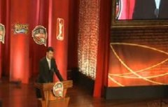 NBA名人堂:盛大颁奖仪式 姚明正式入选