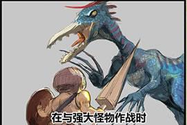用道具取得优势 怪物猎人OL原创四格漫画