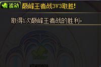 巅峰王者3V3开战 PK场改版新增活动任务