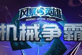 风暴英雄之机械争霸版本预览 9月15日上线