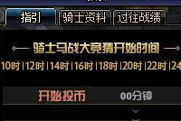 DNF骑士马战大竞猜怎么玩 玩法介绍