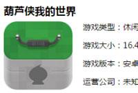 最新版 葫芦侠我的世界 安卓版 IOS下载
