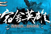风暴英雄宿舍英雄秋季赛将于10月23日进行