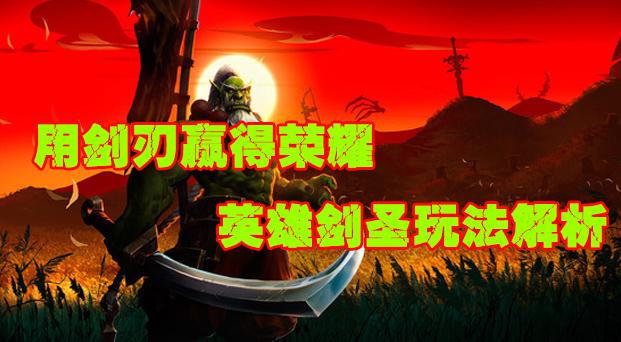 风暴英雄用剑刃赢得荣耀