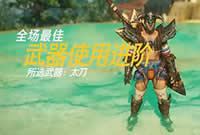 全场最佳之武器使用进阶 怪物猎人OL太刀篇