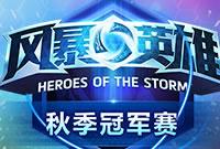风暴英雄巡回赛秋季冠军赛 Zero掉入败者组