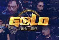 风暴英雄黄金世俱杯 中国邀请战队SPT巡礼