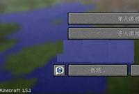 1.5.1下载 纯净版无插件1.5.1中文版下载