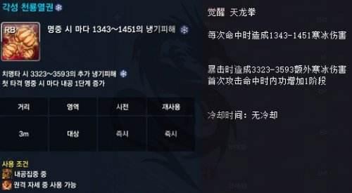 韩服测试服最新技能改版介绍——气宗篇