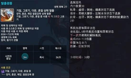 韩服测试服最新技能改版介绍——力士篇