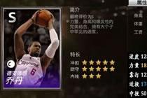 NBA2KOL四大巨星你的选择是什么 乔恩安麦