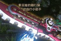 怪物猎人OL斩斧招式玩法 配装及狩猎招式