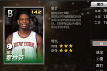 NBA2KOL绿卡神器之凯文塞拉芬详细介绍一览