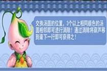 梦幻西游2元宵节特别活动之品五彩元宵详情