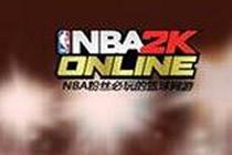 NBA2KOL的高级进攻技巧最新进攻技巧全解读