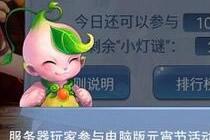 <b>元宵灯谜大赛梦话西游2元宵节特别活动详情</b>