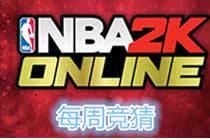 NBA常规赛竞猜 2.14掘金VS勇士赢CDK奖励