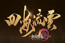 四海流云网络剧最新消息 将高度还原剑网三