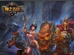 <b>神之浩劫世界观 每位玩家都是强大的半神</b>