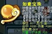 梦幻西游新资料片 新武器宝珠造型抢先欣赏