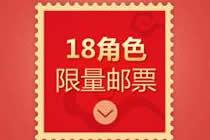梦幻西游218角色全家福限量邮票怎么获得