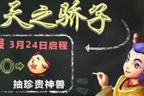 <b>梦幻西游官方2017年3月21日定期维护公告</b>