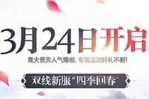 问道3月24日四季回春双线新服开启
