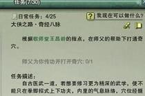 剑网3大侠之路师徒任务怎么做 任务方法篇