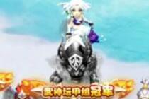 新老板加盟梦幻紫禁城 服战龙宫强势出击