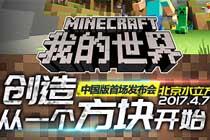 特玩网和18183带你速览MC中国版发布会内容