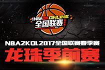 2017NBA2KOL全国联赛4月16日震撼回归