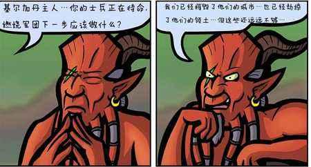 魔兽世界搞笑漫画欣赏 看基尔加丹的决策力