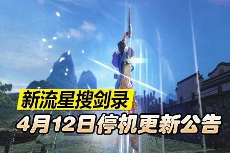 4月12日新流星搜剑录停机更新公告