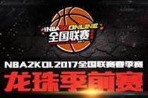 NBA2Kol 2017全国联赛春季赛赛程及奖励一览