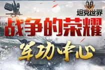 坦克世界军功中心活动专题页面手动领奖在哪