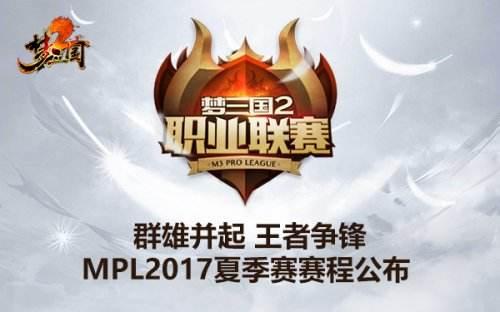 梦三国2MPL夏季赛赛程公布 群雄并起王者争锋