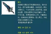 重剑无锋 梦幻西游偃无师无级别武器展示