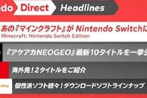 <b>我的世界将在五月登陆Switch 大家一起来玩</b>