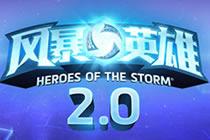 首席战场设计师 4.18直播解答风暴英雄2.0